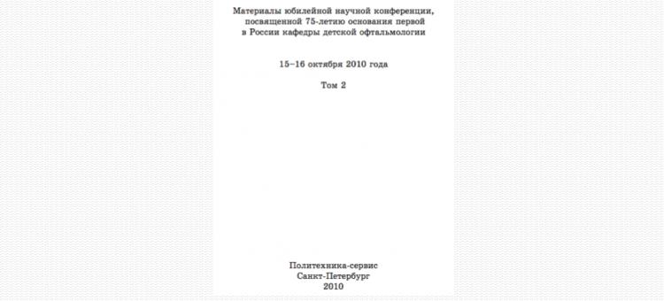 Невские горизонты 2010 Сборник Том 2