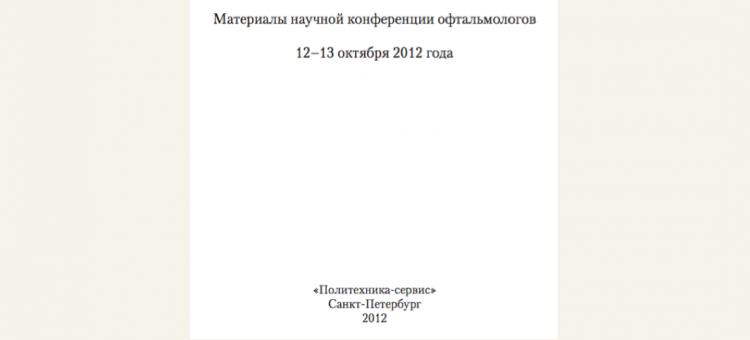 Невские горизонты 2012 Сборник