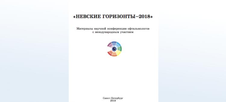 Невские горизонты 2018 Сборник