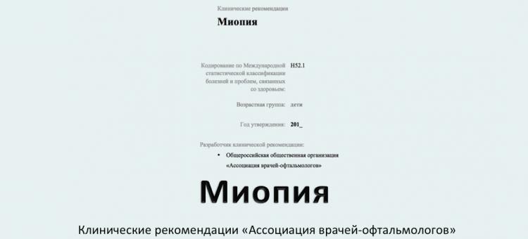 Клинические рекомендации Миопия