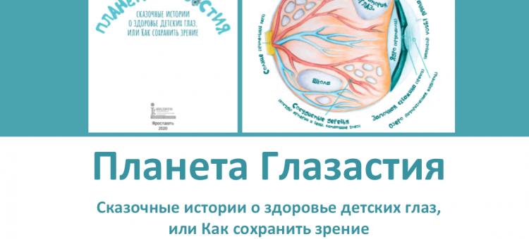 Планета Глазастия Детская офтальмология
