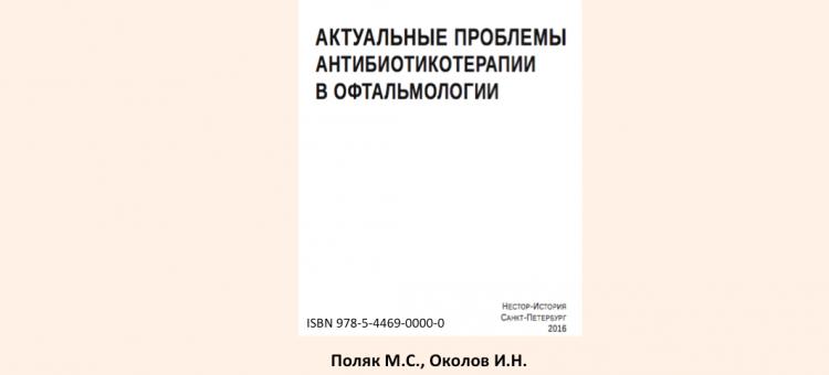 Антибиотикотерапия в офтальмологии Поляк М.С., Околов И.Н. 2016