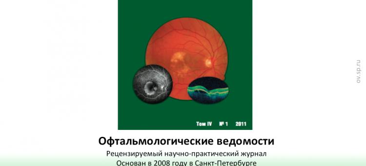 Офтальмологические ведомости Ophthalmology Journal 2011 1