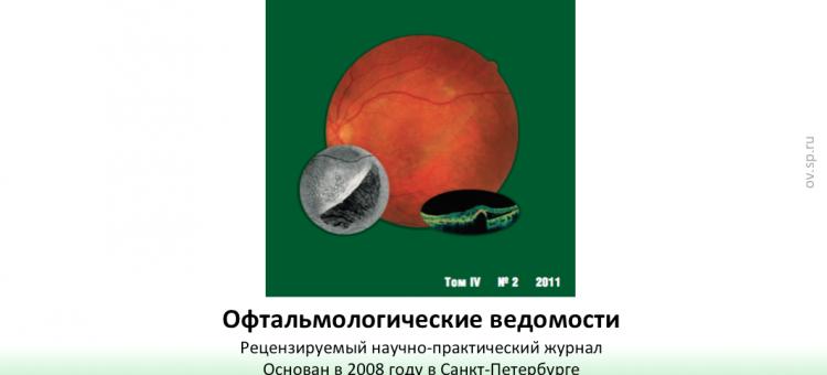 Офтальмологические ведомости Ophthalmology Journal 2011 2