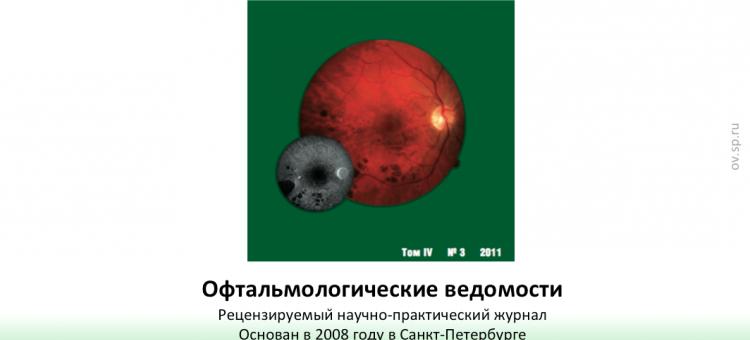 Офтальмологические ведомости Ophthalmology Journal 2011 3