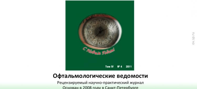 Офтальмологические ведомости Ophthalmology Journal 2011 4