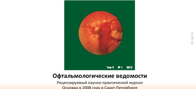 Офтальмологические ведомости Ophthalmology Journal 2012 1