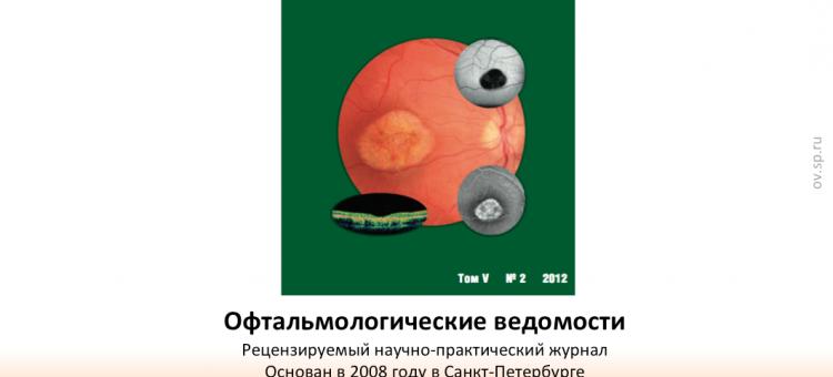 Офтальмологические ведомости Ophthalmology Journal 2012 2