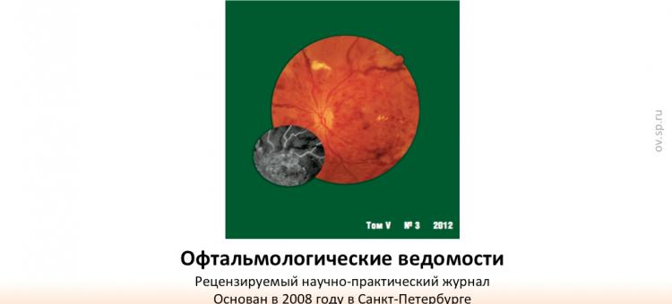 Офтальмологические ведомости Ophthalmology Journal 2012 3