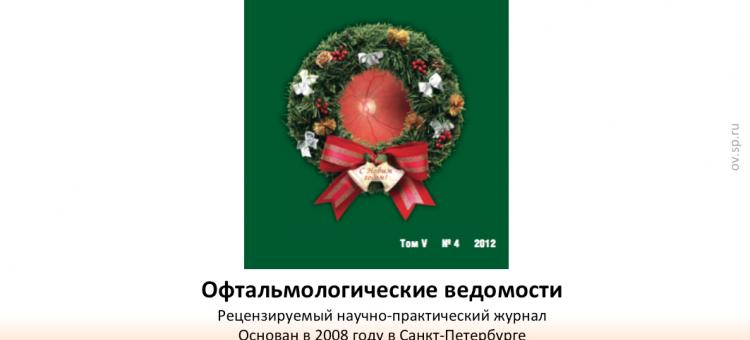 Офтальмологические ведомости Ophthalmology Journal 2012 4