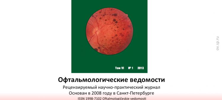 Офтальмологические ведомости Ophthalmology Journal 2013 1