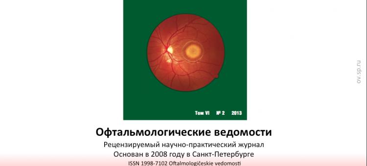 Офтальмологические ведомости Ophthalmology Journal 2013 2