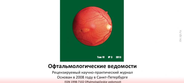 Офтальмологические ведомости Ophthalmology Journal 2013 3