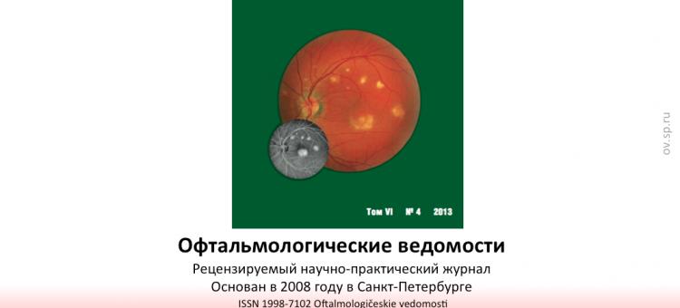 Офтальмологические ведомости Ophthalmology Journal 2013 4