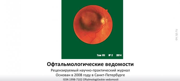 Офтальмологические ведомости Ophthalmology Journal 2014 2