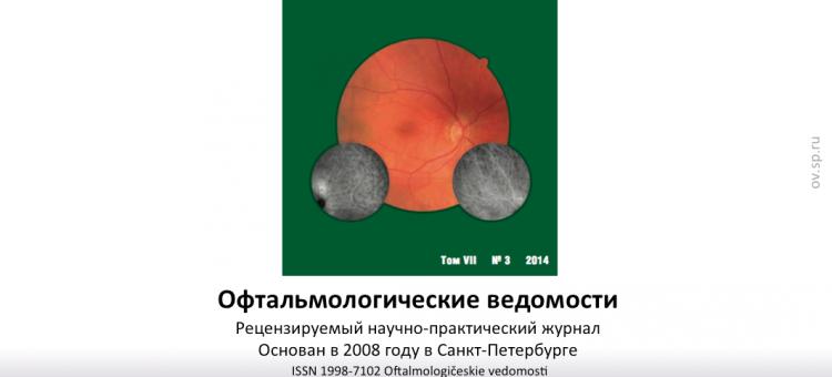 Офтальмологические ведомости Ophthalmology Journal 2014 3