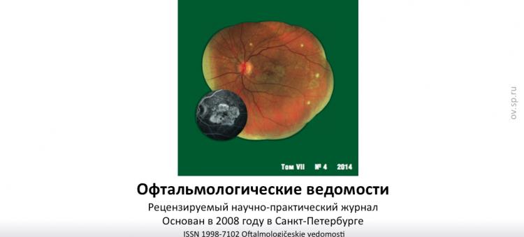 Офтальмологические ведомости Ophthalmology Journal 2014 4