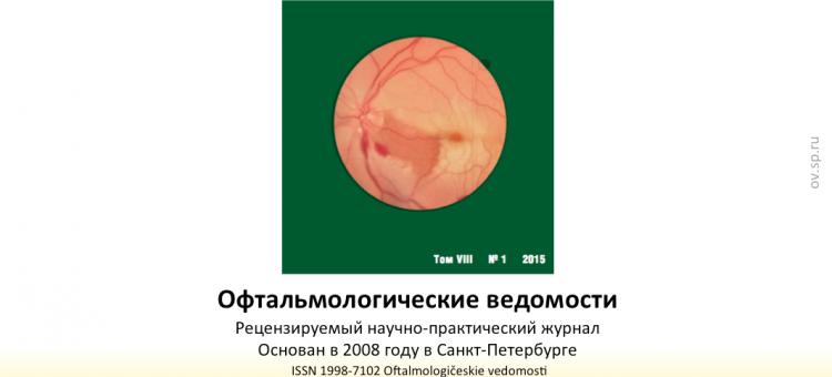 Офтальмологические ведомости Ophthalmology Journal 2015 1