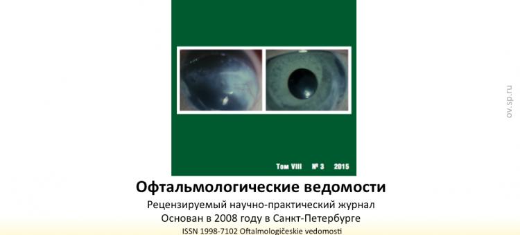 Офтальмологические ведомости Ophthalmology Journal 2015 3