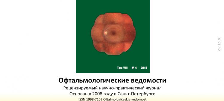 Офтальмологические ведомости Ophthalmology Journal 2015 4