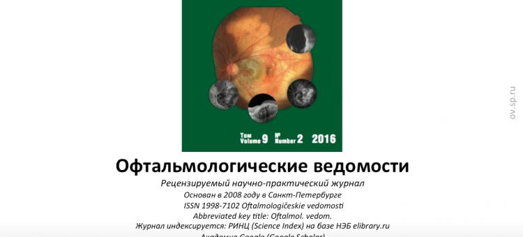 Офтальмологические ведомости Ophthalmology Journal 2016 2