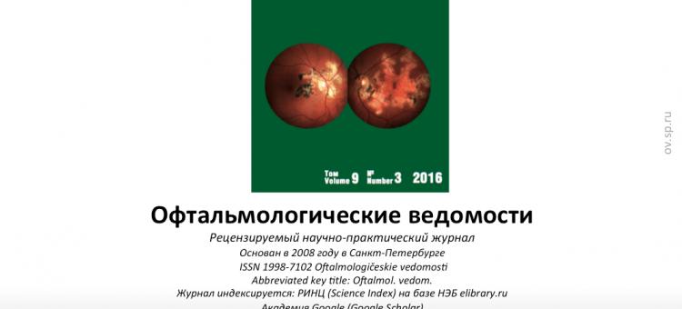 Офтальмологические ведомости Ophthalmology Journal 2016 3