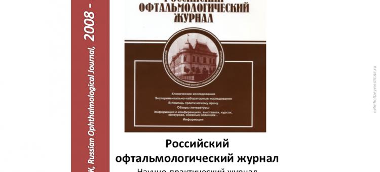 Российский офтальмологический журнал РОЖ 2008 1