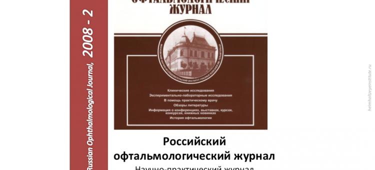 Российский офтальмологический журнал РОЖ 2008 2
