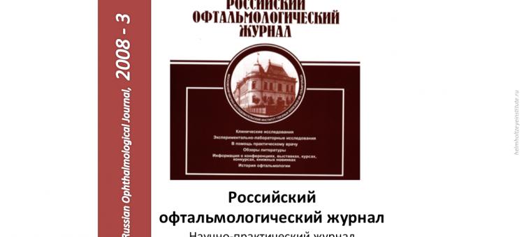 Российский офтальмологический журнал РОЖ 2008 3