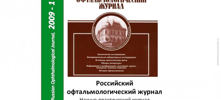 Российский офтальмологический журнал РОЖ 2009 1