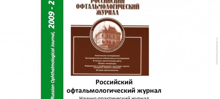 Российский офтальмологический журнал РОЖ 2009 2