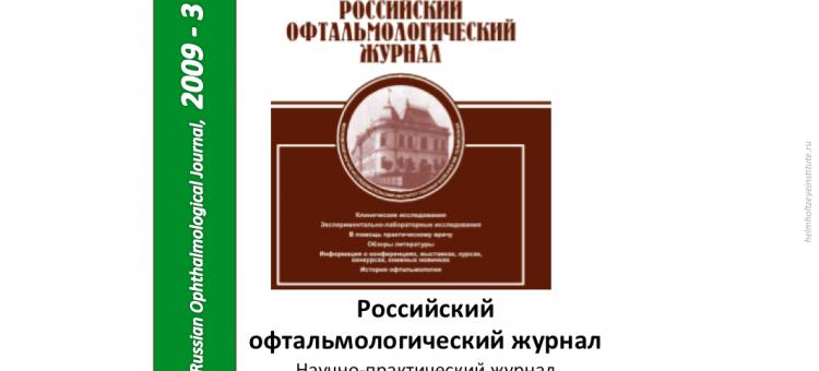 Российский офтальмологический журнал РОЖ 2009 3