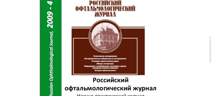Российский офтальмологический журнал РОЖ 2009 4