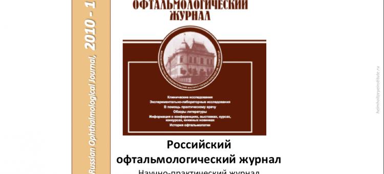 Российский офтальмологический журнал РОЖ 2010 1