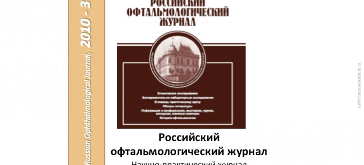 Российский офтальмологический журнал РОЖ 2010 3