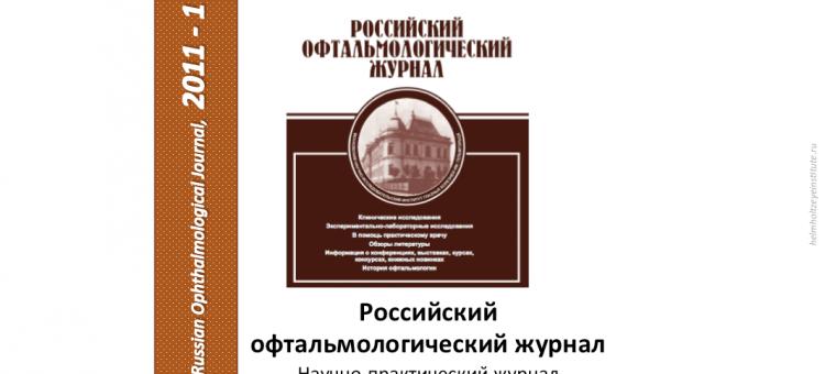 Российский офтальмологический журнал РОЖ 2011 1