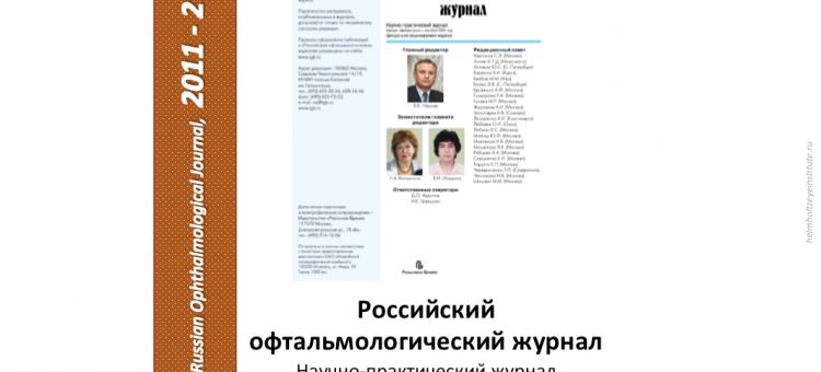 Российский офтальмологический журнал РОЖ 2011 2