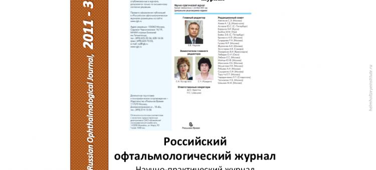 Российский офтальмологический журнал РОЖ 2011 3