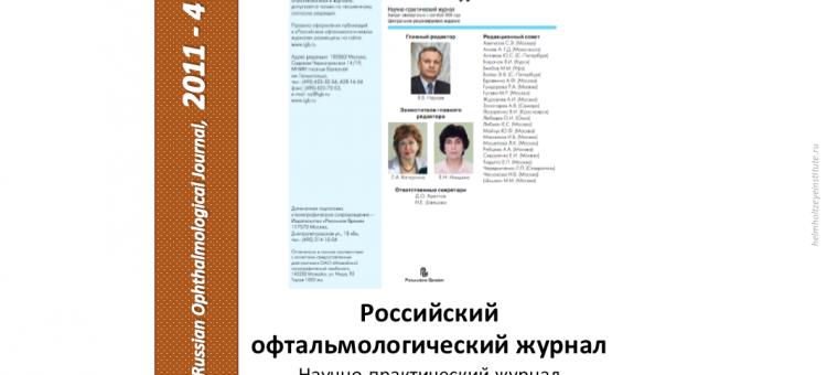 Российский офтальмологический журнал РОЖ 2011 4