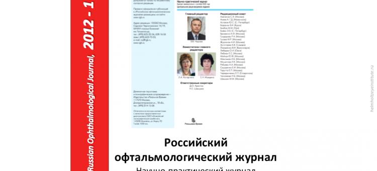 Российский офтальмологический журнал РОЖ 2012 1