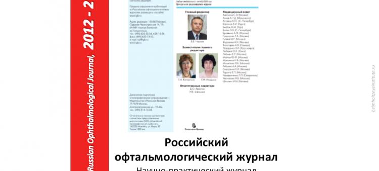 Российский офтальмологический журнал РОЖ 2012 2