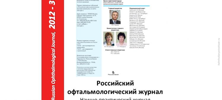Российский офтальмологический журнал РОЖ 2012 3