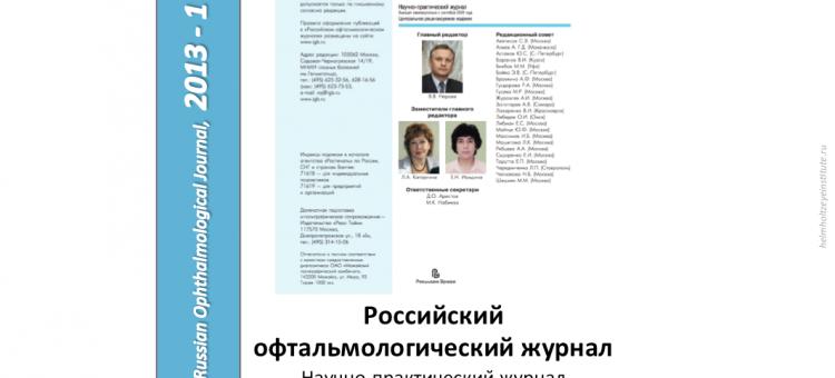 Российский офтальмологический журнал РОЖ 2013 1