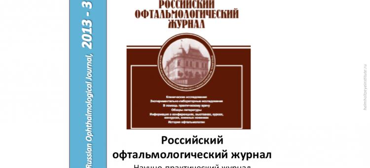 Российский офтальмологический журнал РОЖ 2013 3