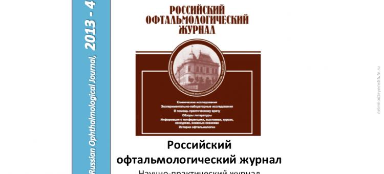 Российский офтальмологический журнал РОЖ 2013 4