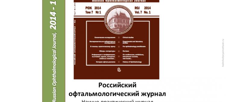 Российский офтальмологический журнал РОЖ 2014 1
