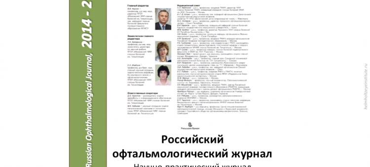 Российский офтальмологический журнал РОЖ 2014 2