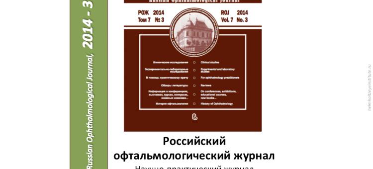 Российский офтальмологический журнал РОЖ 2014 3