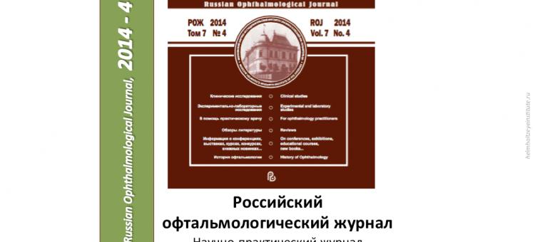 Российский офтальмологический журнал РОЖ 2014 4