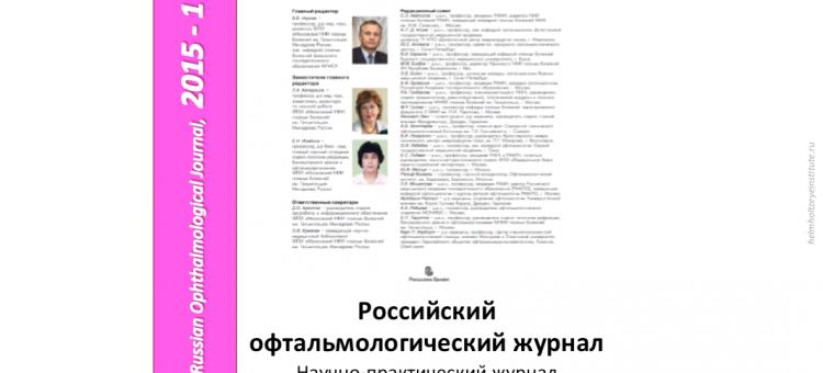Российский офтальмологический журнал РОЖ 2015 1